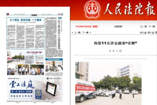 """郧阳区法院 拘留11名涉金融案""""老赖"""""""